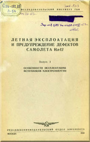 Ilyushin Il-12   Aircraft Technical Manual  - Book 3 -  1948 -  ( Russian  Language )