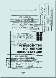 Ilyushin Il-86   Aircraft Flight  Manual - Book 2 - 2 ( Russian  Language ) - 1980