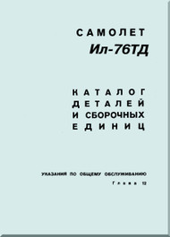 Ilyushin Il-76 TD Aircraft  Illustrated Part Catalog  and assembly  Manual  - 8136 pages  -   ( Russian  Language )
