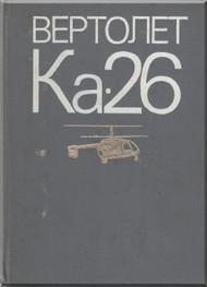 KAMOV Ka-26  Helicopter  Technical Manual  - 1982 -    ( Russian Language ) -