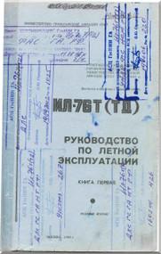Ilyushin Il-76   Aircraft Flight  Manual - Book - 1 ( Russian  Language ) - 1984