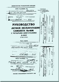 Ilyushin Il-62 M   Aircraft Flight  Manual - Book - 1 ( Russian  Language ) -