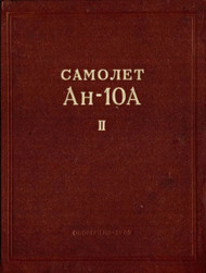 Antonov An-10 A  Aircraft Technical Manual  - Book  2  - ( Russian  Language )
