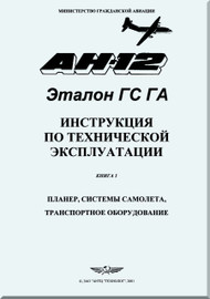 Antonov An-12 Aircraft TE Technical Manual  - Book 1 -  airframe, aircraft systems, transport equipment ( Russian  Language )