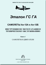 Antonov An-12  A B Aircraft  Technical Manual  - Book 1 -  Instrutions for use and Maintenance  ( Russian  Language )