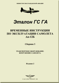 Antonov An-12   Aircraft  Technical Manual  - time operation  Instrutions  ( Russian  Language )