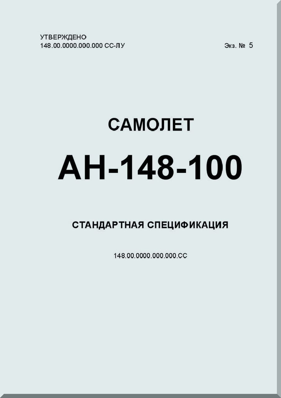Antonov An-148 Aircraft Technical Manual ( Russian