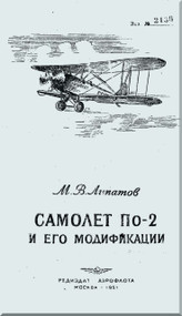 Polikarpov Y-2 Aircraft Technical Manual  ( Russian  Language ) -1951 - 117 pages