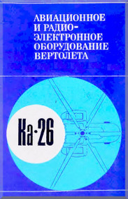 KAMOV Ka-26  Helicopter Technical  Manual - 1 -  ( Russian Language ) -