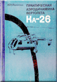 KAMOV Ka-26  Helicopter Technical Manual - 2 - ( Russian Language )