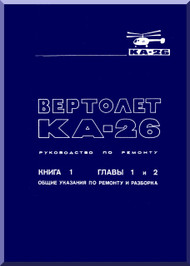 KAMOV Ka-26  Helicopter  Mr. Book 1. Chapter 1 and 2 Manual  - Russian Language