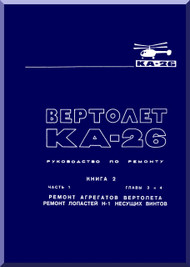 KAMOV Ka-26  Helicopter  Mr. Book 2 Manual -   ( Russian Language )