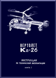 KAMOV  Ka-26  Helicopter  Instructions for the technical operation.  Manual - Book 1 -    ( Russian Language ) -