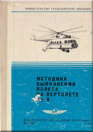 Mil Mi-8 Helicopter Technical Manual  1980  - Russian Language