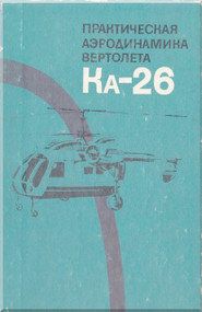 KAMOV Ka-26  Helicopter  Aerodynamics  Manual -    ( Russian Language ) -