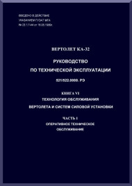 KAMOV Ka-32  Helicopter  technology service helicopter and systems power installation. Manual  - Book 6  Part  1-     ( Russian Language ) -