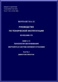 KAMOV Ka-32  Helicopter  Technology service helicopter and power train systems Manual  - Book 6. Part 3 -  Russian Language