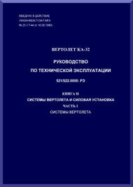 KAMOV Ka-32  Helicopter  System and  Subsystem Manual   -  Book 2 Part 1 - Russian Language