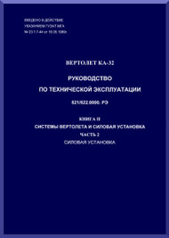 KAMOV Ka-32  Helicopter  System and  Subsystem Manual   -  Book 2 Part 2 - Russian Language