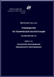 KAMOV Ka-32  Helicopter  System and  Subsystem Manual   -  Book 7 - Russian Language