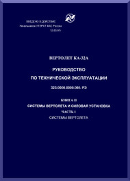 KAMOV Ka-32  Helicopter  GUIDE TO TECHNICAL EXPLOITATION Manual   -  Book 2 Part 1 -     ( Russian Language ) -