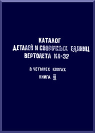 KAMOV Ka-32  Helicopter  Directory Parts and Assembly Unit Manual  Manual   - Part 3      ( Russian Language ) -