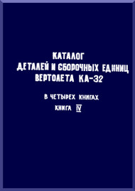 KAMOV Ka-32  Helicopter  Directory Parts and Assembly Unit Manual  Manual   - Part 4      ( Russian Language ) -
