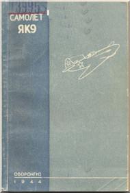 Yakovlev Yak-9  Aircraft  Technical Operation  Manual ,     (Russian  Language ) - 1944