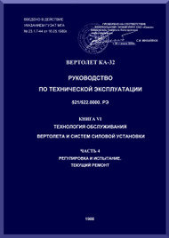 KAMOV Ka-32  Helicopter  Technology service helicopter and power train systems Manual  - Book 6 Part 4 -     ( Russian Language ) -