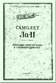 Lavochkin La-11  Aircraft Technical Manual  Book . 3  - ( Russian  Language ) - 1950