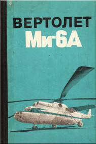 "Mil Mi-6 A "" Hook ""  Helicopter Technical Manual - 1977 - 217 pages   ( Russian Language )"