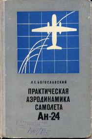 Antonov An-24  Aircraft  Technical -  ( Russian  Language )