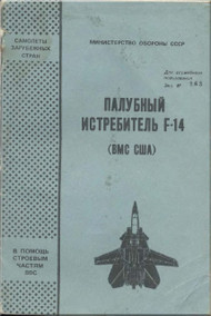 Grumman F-14 Aircraft Technical Description  Manual - Russian Language