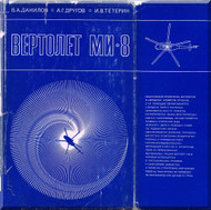 "Mil Mi-8 "" Hip "" Helicopter Technical Manual   , 1977 ( Russian Language )"