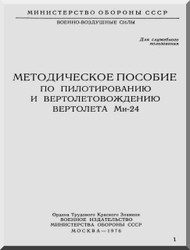 Mil Mi-24  Helicopter Technical Manual   , 1976 ( Russian Language )