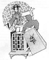 The Pagoda Screen Girl Pln