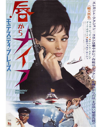 This is an image of Prints & Posters of Modesty Blaise 202545
