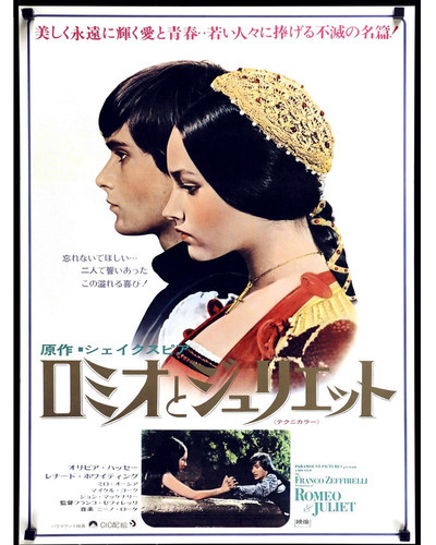 This is an image of Prints & Posters of Romeo and Juliet 203724
