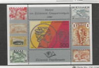 Greece, Postage Stamp, #1709 Mint NH, 1990
