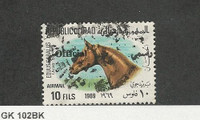 Iraq, Postage Stamp, #CO5 Used, 1971 Official Horse