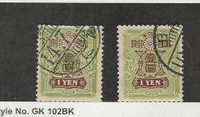 Japan, Postage Stamp, #125, 145 Used, 1913-14