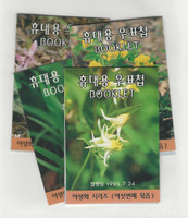Korea, Postage Stamp, #1759a-1762a Booklet Mint NH, 1995 Flowers