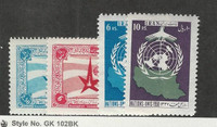 Middle East, Postage Stamp, #1105-1106, 1126-1127 Mint LH, 1958
