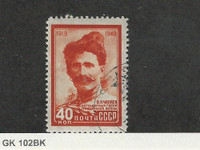 Russia, Postage Stamp, #1403 Used, 1949