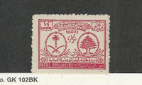 Saudi Arabia, Postage Stamp, #185 Mint NH, 1951, JFZ