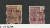 France Offices China Pakhoi, Postage Stamp, #18-19 Mint Hinged, 1906, JFZ