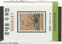 Korea, Postage Stamp, #1892a Mint NH Booklet, 1996, JFZ