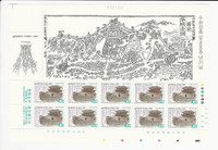 Korea, Postage Stamp, #1890 Sheet Mint NH, 1996, JFZ
