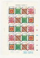 Korea, Postage Stamp, #1919-1922 Sheet Mint NH, 1997, JFZ