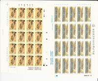 Korea, Postage Stamp, #1938, 1940 Sheets Mint NH, 1998, JFZ